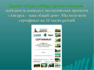 Проект «Парк победы просит помощи» - победитель конкурса экологических проект