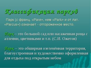Классификация парков Парк (с франц. «Pare», нем «Park» и от лат. «Parcus») оз