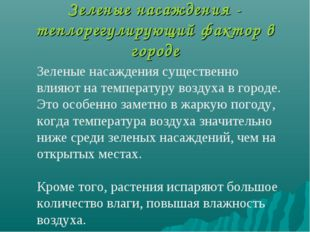 Зеленые насаждения - теплорегулирующий фактор в городе Зеленые насаждения сущ