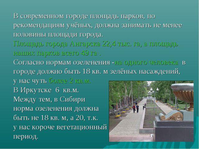 В современном городе площадь парков, по рекомендациям учёных, должна занимать...