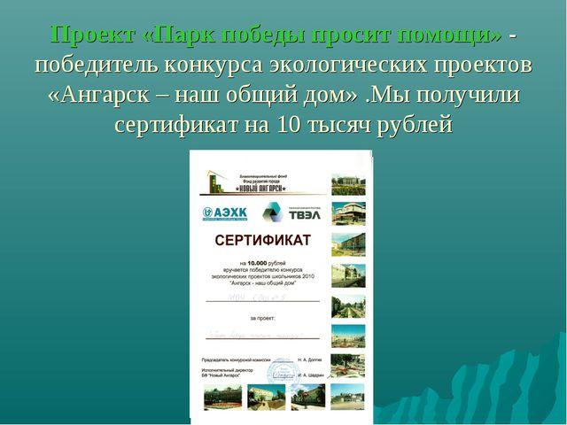 Проект «Парк победы просит помощи» - победитель конкурса экологических проект...