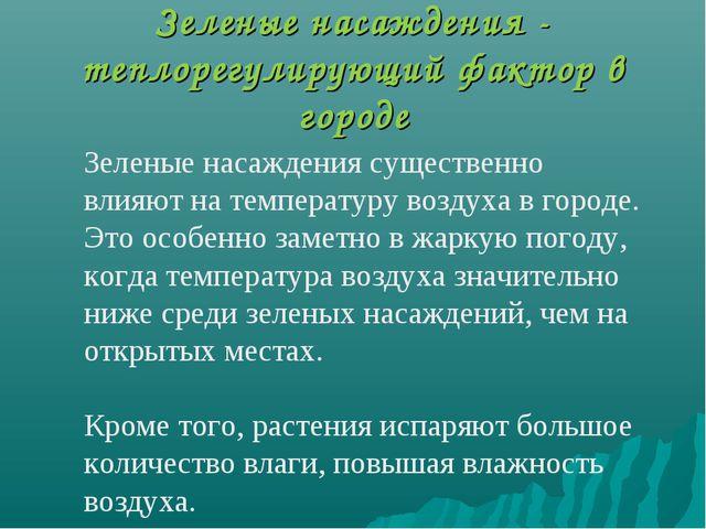 Зеленые насаждения - теплорегулирующий фактор в городе Зеленые насаждения сущ...
