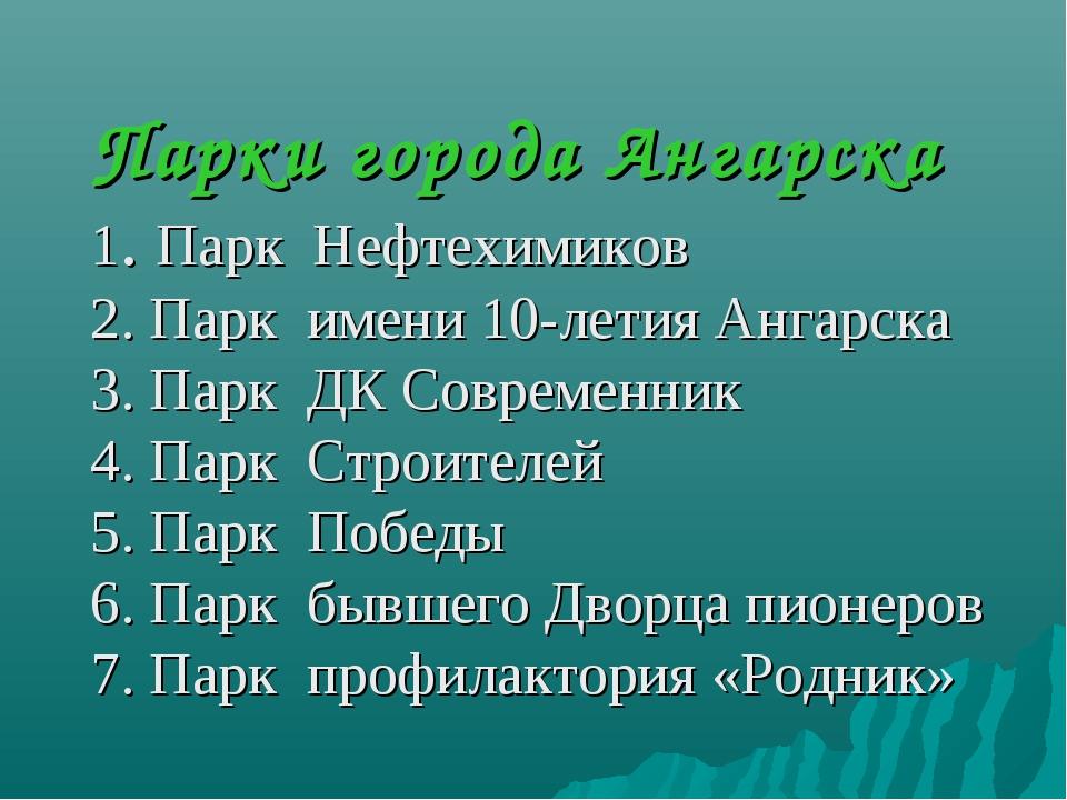 Парки города Ангарска 1. Парк Нефтехимиков 2. Парк имени 10-летия Ангарска 3....