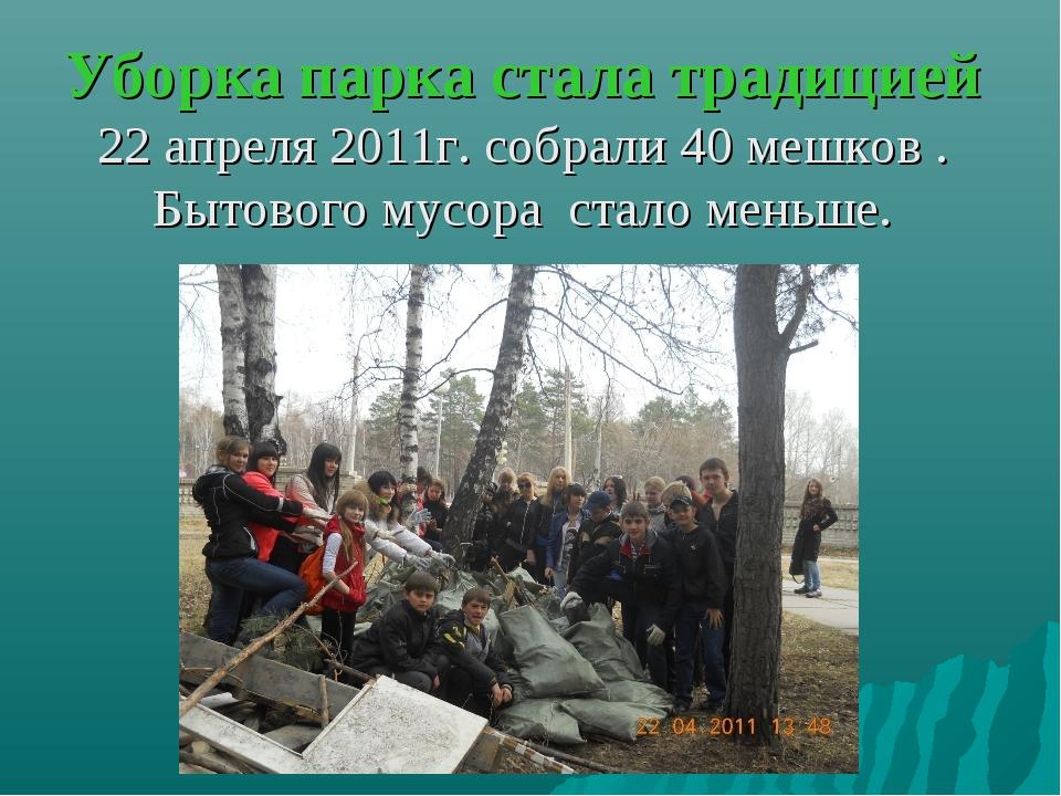 Уборка парка стала традицией 22 апреля 2011г. собрали 40 мешков . Бытового му...