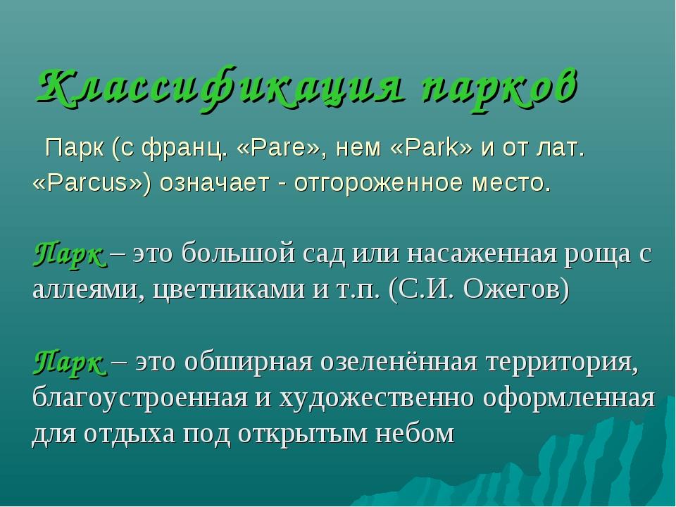Классификация парков Парк (с франц. «Pare», нем «Park» и от лат. «Parcus») оз...