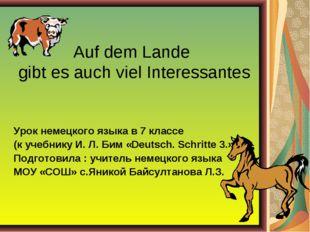 Урок немецкого языка в 7 классе (к учебнику И. Л. Бим «Deutsch. Schritte 3.»)