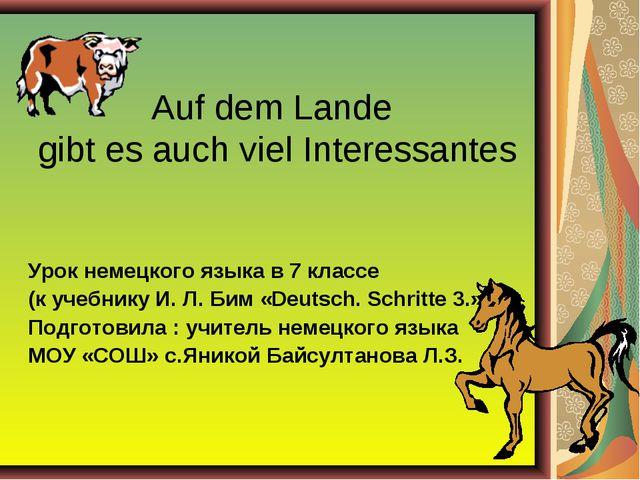 Урок немецкого языка в 7 классе (к учебнику И. Л. Бим «Deutsch. Schritte 3.»)...