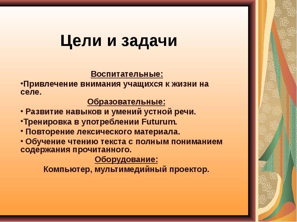 Цели и задачи Воспитательные: Привлечение внимания учащихся к жизни на селе....