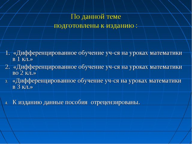 По данной теме подготовлены к изданию : 1. «Дифференцированное обучение уч-ся...