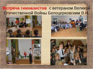Встреча гимназистов с ветераном Великой Отечественной Войны Белоцерковским В