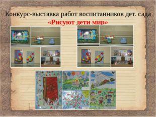 Конкурс-выставка работ воспитанников дет. сада «Рисуют дети мир»