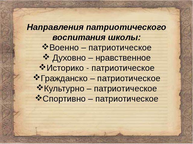 Направления патриотического воспитания школы: Военно – патриотическое Духовн...