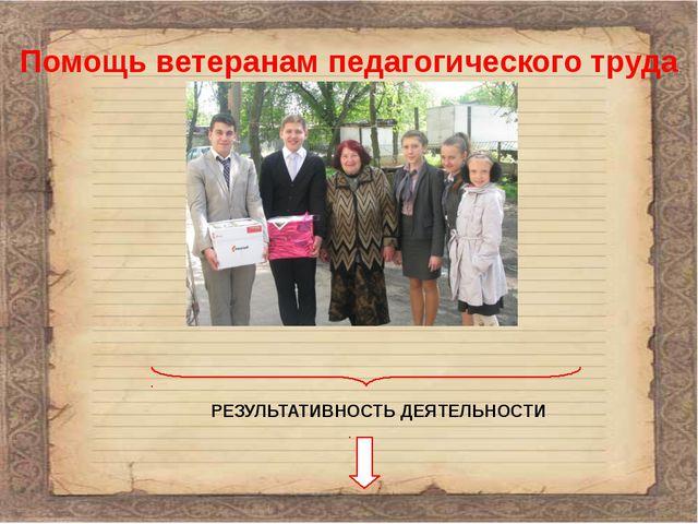 Помощь ветеранам педагогического труда РЕЗУЛЬТАТИВНОСТЬ ДЕЯТЕЛЬНОСТИ