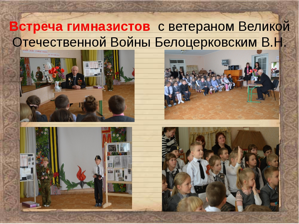 Встреча гимназистов с ветераном Великой Отечественной Войны Белоцерковским В...