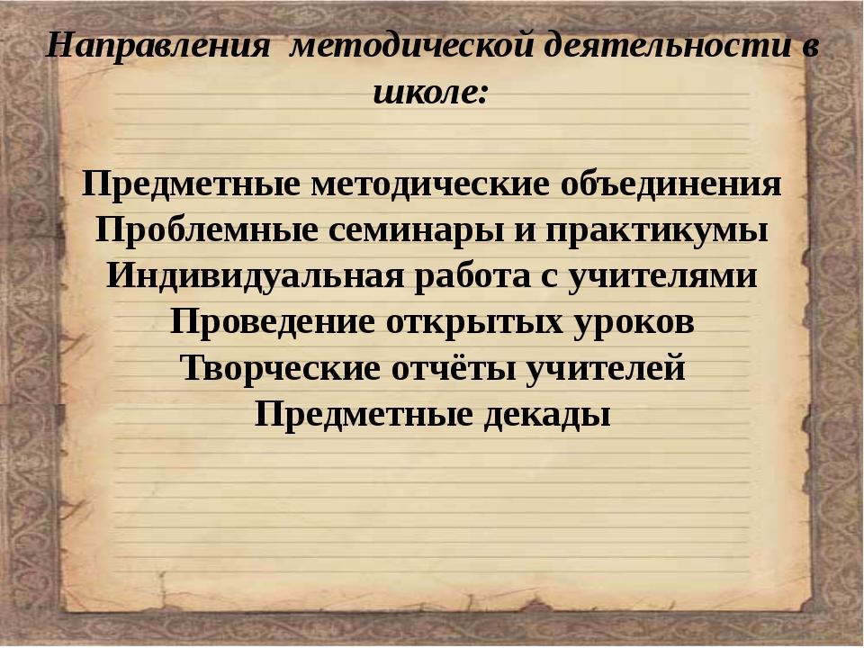 Направления методической деятельности в школе: Предметные методические объед...