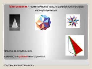 Многогранник - геометрическое тело, ограниченное плоскими многоугольниками. П