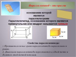 Параллелепипед – это призма Свойства параллелепипеда: 1. Противоположные гран