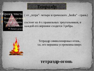 """Тетраэдр ( от ,,тетра""""- четыре и греческого ,,hedra"""" - грань) состоит из 4-х"""