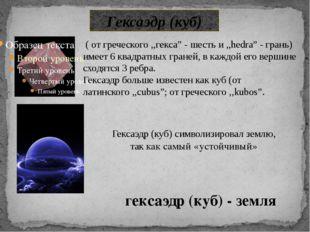 Гексаэдр (куб) гексаэдр (куб) - земля Гексаэдр (куб) символизировал землю, та