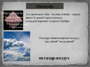 Октаэдр октаэдр-воздух (от греческого okto - восемь и hedra - грань) имеет 8