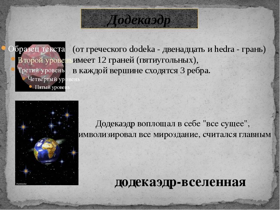 """Додекаэдр додекаэдр-вселенная Додекаэдр воплощал в себе """"все сущее"""", символиз..."""