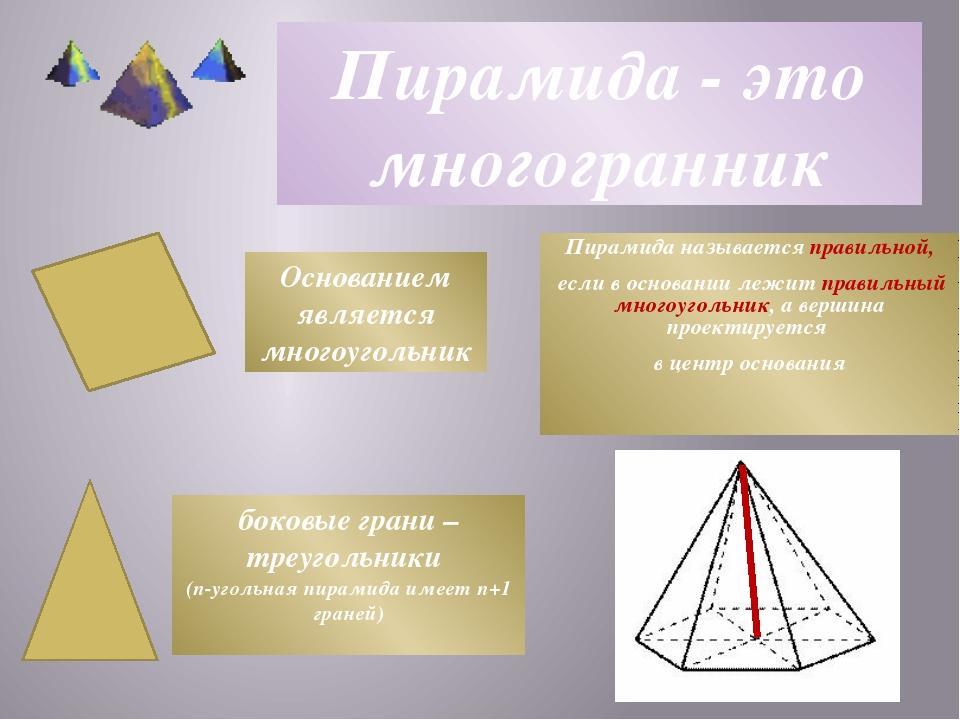 Пирамида называется правильной, если в основании лежит правильный многоугольн...