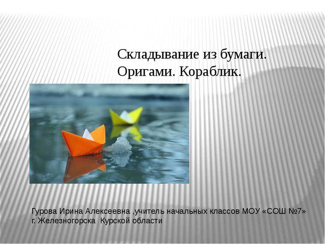 Складывание из бумаги. Оригами. Кораблик. Гурова Ирина Алексеевна ,учитель на...