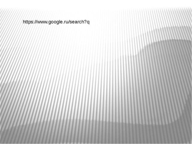 https://www.google.ru/search?q