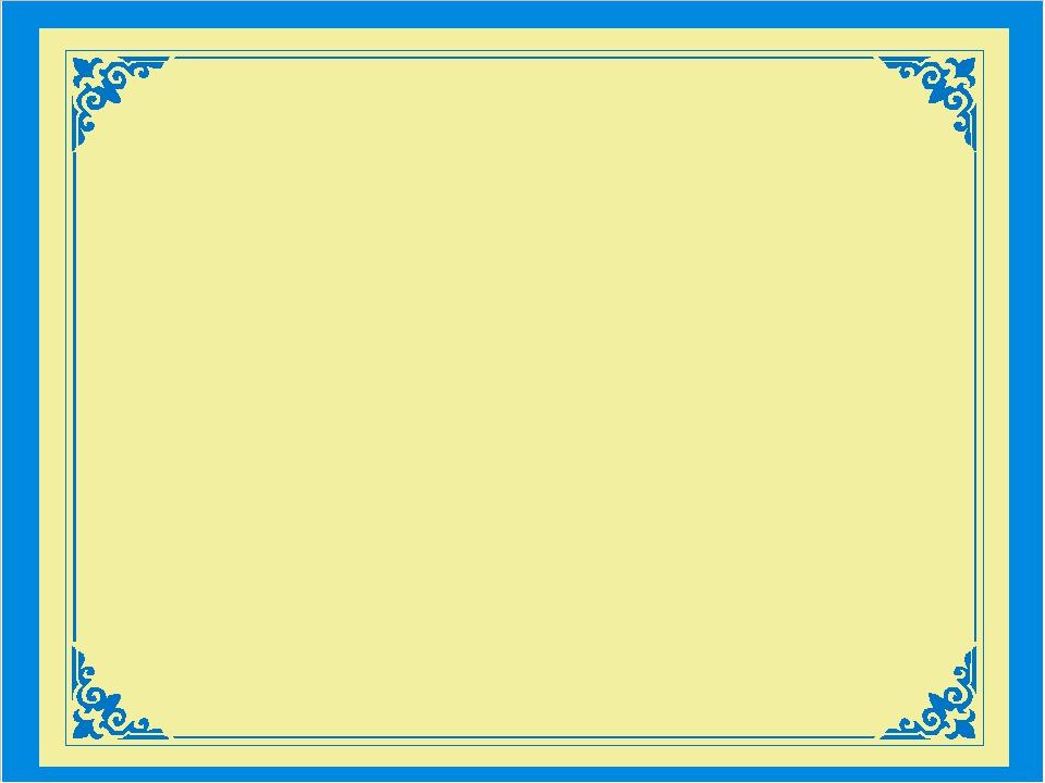 Сабақтың тақырыбы: «Мөлдір бұлақ – жасыл құрақ»