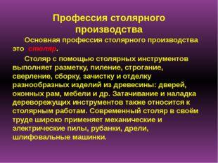 Профессия столярного производства Основная профессия столярного производства