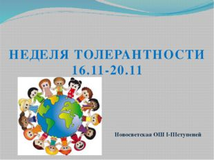 НЕДЕЛЯ ТОЛЕРАНТНОСТИ 16.11-20.11 Новосветская ОШ І-ІІІступеней