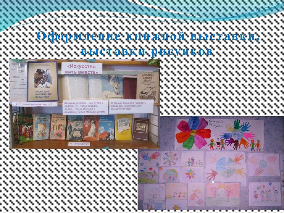 Оформление книжной выставки, выставки рисунков