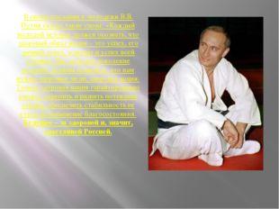 В своём послании к молодёжи В.В. Путин сказал такие слова: «Каждый молодой че