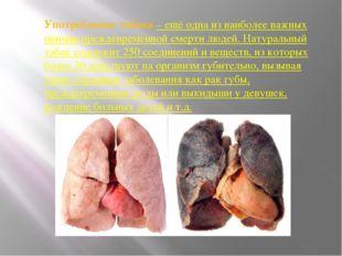Употребление табака – ещё одна из наиболее важных причин преждевременной смер