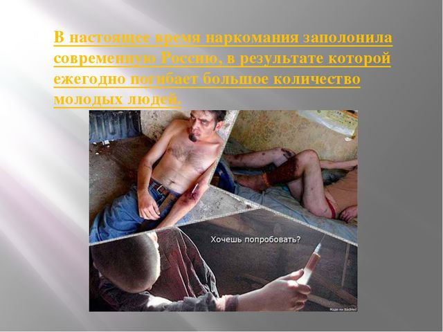 В настоящее время наркомания заполонила современную Россию, в результате кото...
