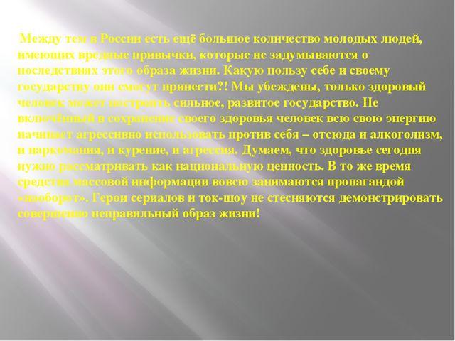 Между тем в России есть ещё большое количество молодых людей, имеющих вредные...