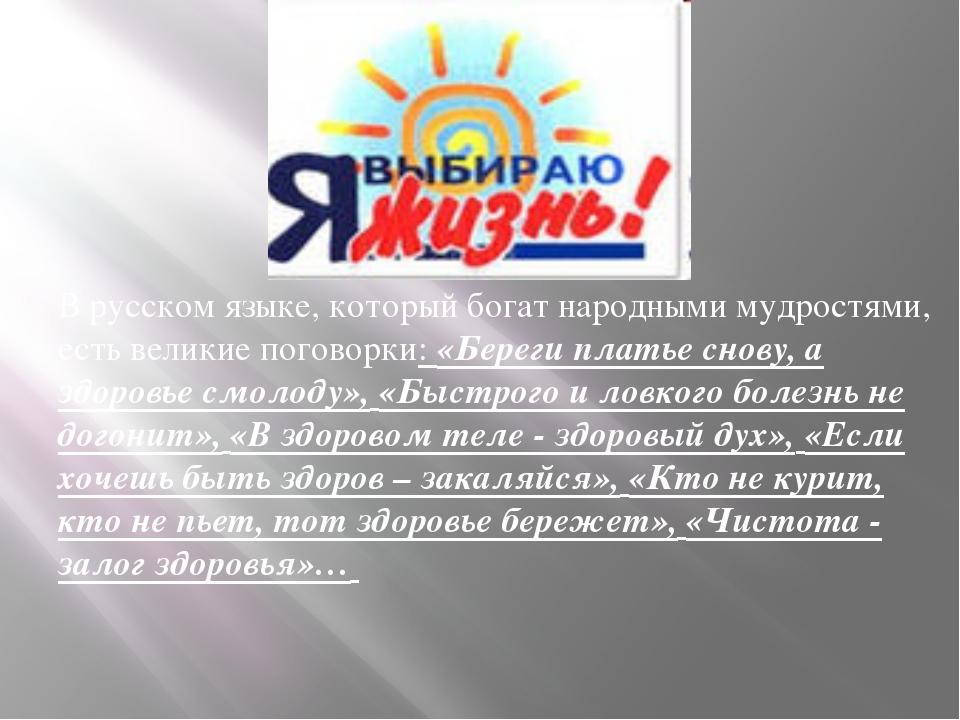 В русском языке, который богат народными мудростями, есть великие поговорки:...