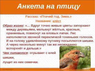Анкета на птицу Рассказ: «Птичий год. Зима.» Название: клёст Образ жизни: «…