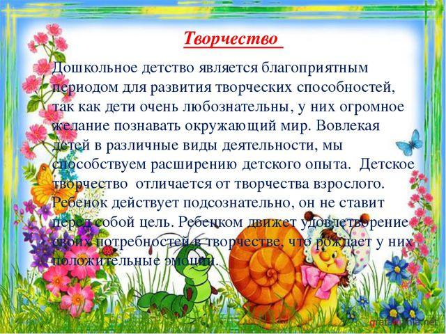Творчество Дошкольное детство является благоприятным периодом для развития т...