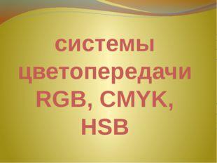 системы цветопередачи RGB, CMYK, HSB