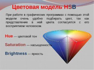 Цветовая модель HSB Hue — цветовой тон Saturation — насыщенность Brightness —