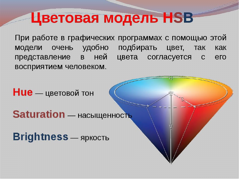 Цветовая модель HSB Hue — цветовой тон Saturation — насыщенность Brightness —...