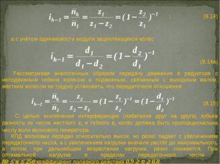 ;(8.14) а с учётом одинаковости модуля зацепляющихся колёс .(8.14а)