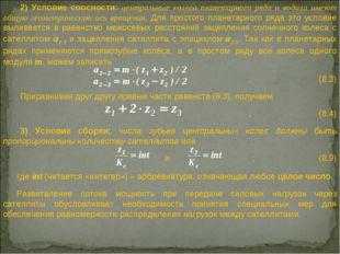 2) Условие соосности: центральные колеса планетарного ряда и водило имеют о