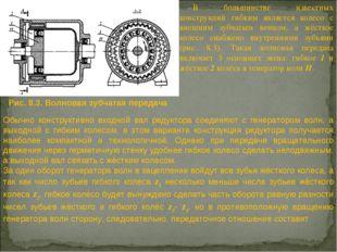 В большинстве известных конструкций гибким является колесо с внешним зубчатым