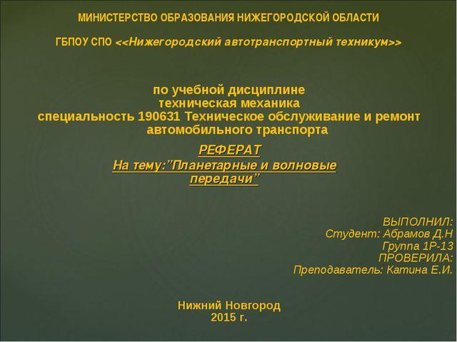 МИНИСТЕРСТВО ОБРАЗОВАНИЯ НИЖЕГОРОДСКОЙ ОБЛАСТИ ГБПОУ СПО  по учебной дисципли...