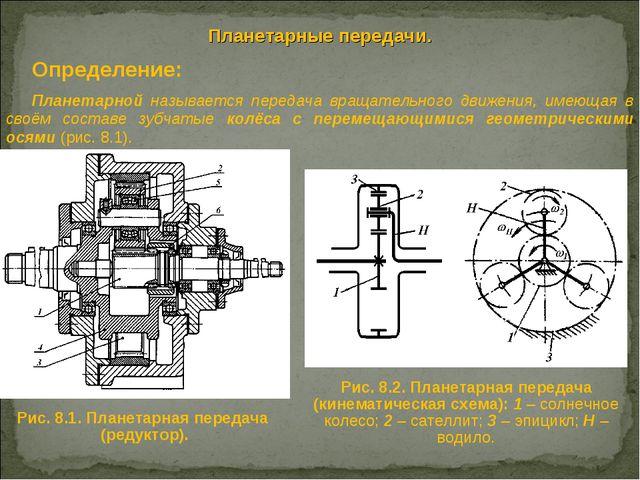 Планетарные передачи. Определение: Планетарной называется передача вращательн...
