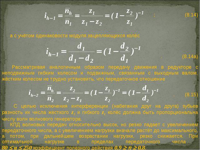 ;(8.14) а с учётом одинаковости модуля зацепляющихся колёс .(8.14а)...