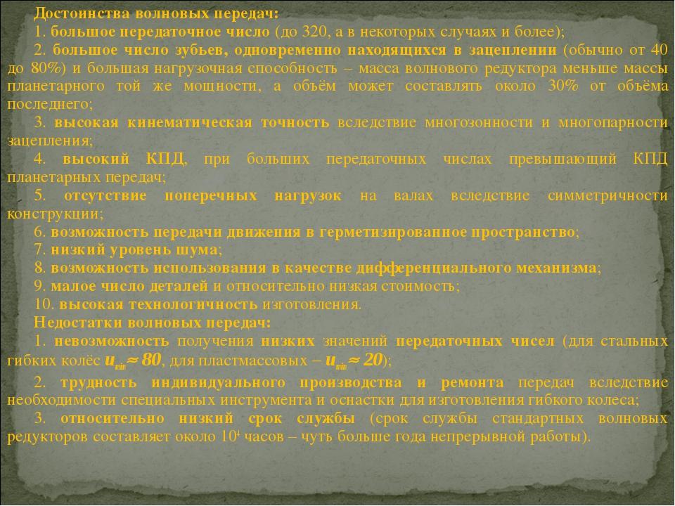Достоинства волновых передач: 1. большое передаточное число (до 320, а в неко...