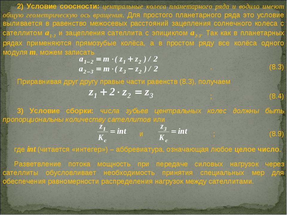 2) Условие соосности: центральные колеса планетарного ряда и водило имеют о...